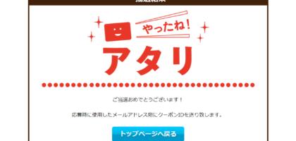 グリコのカフェオーレ無料券が当選!