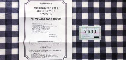ハガキ懸賞のWチャンスで富士薬品グループの商品券が当選!
