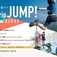 ジャンプ写真でJAL旅行券5万円などが当たる高額懸賞!