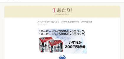 Twitter懸賞でスーパードライ200円引券が当選!