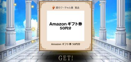 宝くじのキャンペーン「お宝探しゲーム 天空の秘宝」でアマギフ当選!