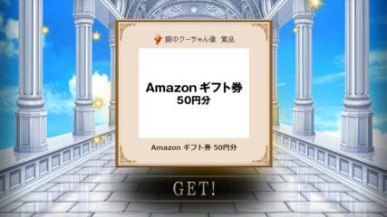 【応募あり】宝くじのキャンペーン「お宝探しゲーム 天空の秘宝」でアマギフ当選!