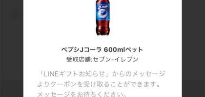LINEの27万人当選懸賞で「ペプシ Jコーラ」が当選!