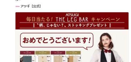 毎日当たる!ATSUGI THE LEG BARキャンペーンに当選!