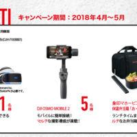 PS4&PSVRセットなどが当たる高額ゲーム懸賞!