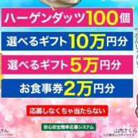 2万円分のお食事券が50名様に当たる高額懸賞!