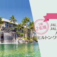 ハワイ旅行3泊5日や海外旅行券が当たる高額懸賞!