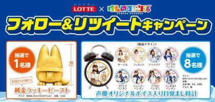 けものフレンズの純金ラッキービーストが当たる高額懸賞!