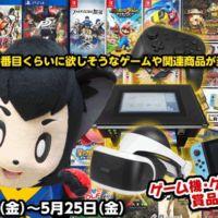 「Nintendo Switch」「PlayStation VR」など100種類以上の豪華ゲーム懸賞!
