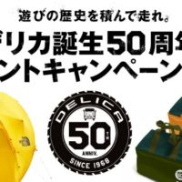 三菱デリカ誕生50周年!球体テントが当たるアウトドア懸賞!