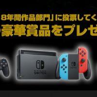 PS4 Pro、Nintendo Switch、XBOX ONE X が当たる日本ゲーム大賞2018