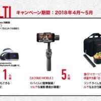 PS4&PSVRセットなど豪華家電が当たるクイズキャンペーン!