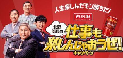 300名に豪華体験ギフトカタログが当たるWONDAのキャンペーン!