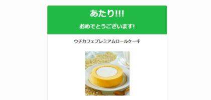 Twitter懸賞で「ウチカフェ プレミアムロールケーキ」が当選!