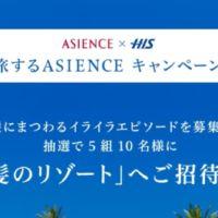 バリ島「アヤナリゾート」での極上体験が当たるTwitter懸賞!