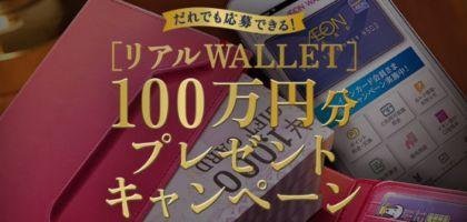 100万円分のギフト券が3名様に当たる!イオンの高額懸賞