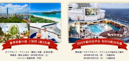 ダイヤモンド・プリンセスで行く「沖縄・台湾 9日間」が当たる豪華客船懸賞!