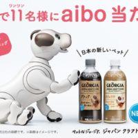 SONYの犬型ロボット「アイボ」が11名様に当たる豪華高額懸賞!
