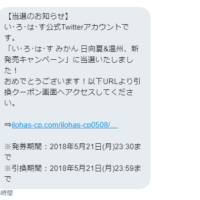 い・ろ・は・すの新製品「みかん 日向夏&温州」がTwitter懸賞で当選!