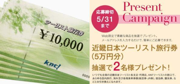 近畿日本ツーリスト旅行券5万円分が当たる高額懸賞!