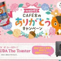 BALMUDA「The Toaster」が当たる、ありがとうキャンペーン!