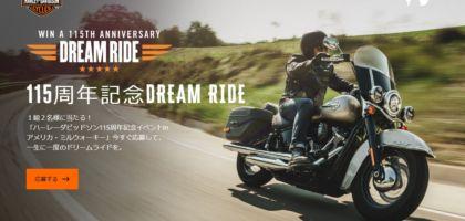 ハーレーダビッドソン115周年記念イベントに参加できる、アメリカバイク旅行懸賞!