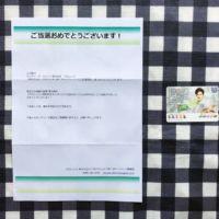 クロレッツのレシート懸賞で岡田将生QUOカードが当選!