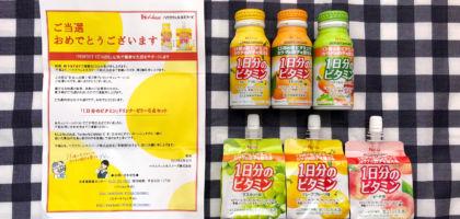 ハウス食品の懸賞で「1日分のビタミン」6本セットが当選!