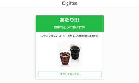 東京コンセプションのTwitter懸賞でファミマコーヒー無料券が当選!