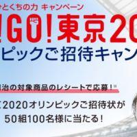 東京2020オリンピック招待券が当たる豪華懸賞!