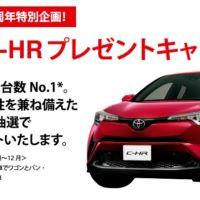 トヨタのコンパクトSUV「C-HR」が当たるクイズ懸賞!