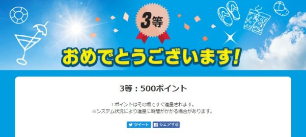 Yahoo!のキャンペーンでTポイント500円分が当選しました!