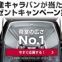 日産の新世代ビジネスバン「NV350 キャラバン」が当たる自動車懸賞!