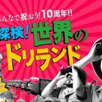 JTB旅行券 10万円分が5名に当たる、ドリランド10周年キャンペーン!