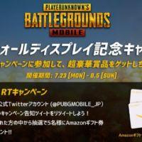 フォロー&リツイートで10万円が5名に当たる高額キャンペーン!