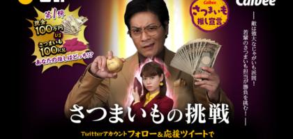 「現金100万円」or「さつまいも100kg」が当たる高額懸賞!