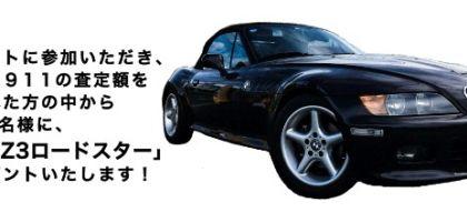 中古の BMW Z3 ロードスターが当たる外国車懸賞!