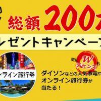総額200万円!旅行券10万円や話題の家電が当たる豪華懸賞!