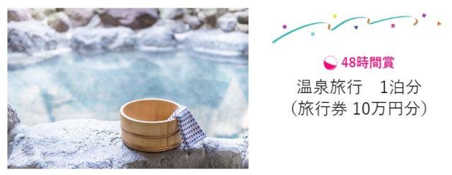 旅行券10万円分やロボット掃除機ルーロが当たる高額懸賞!