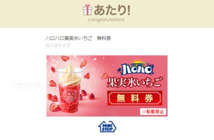 ミニストップのTwitter懸賞で「ハロハロ果実氷いちご」が当選!