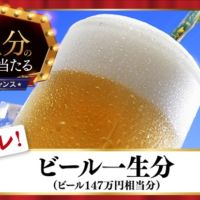 ビール一生分が当たるソフトバンクのドリームチャンス!