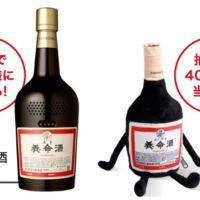 薬用養命酒の形をしたAIスピーカーが当たるキャンペーン!