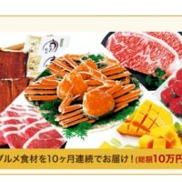 10万円相当の高級食材やAIスピーカーが当たる豪華懸賞!