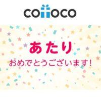 cotocoのTwitter懸賞で「ウコンの力」が当選!