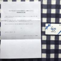 カシオのTwitter懸賞でQUOカード500円分が当選!