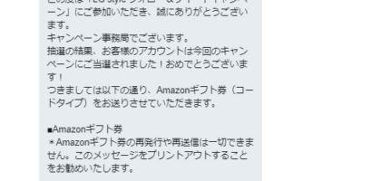LGエレクトロニクスのTwitter懸賞でAmazonギフト券が当選!