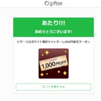 ピザーラのTwitter懸賞で1,000円割引券が当選!