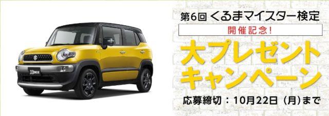 コンパクトSUV「スズキ クロスビー」が当たる自動車懸賞!