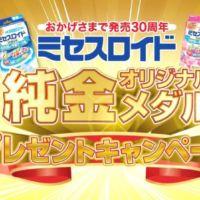 「50万円相当の純金メダル」が当たる白元の高額懸賞キャンペーン!