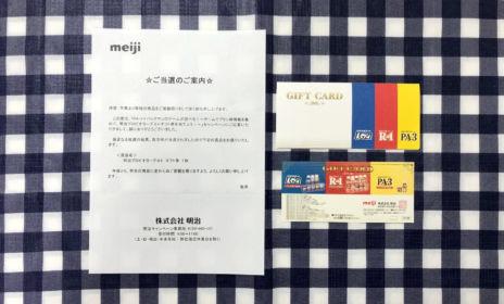 明治×パックマンのキャンペーンでヨーグルトギフト券が当選!